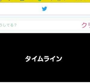 Twitter設定1