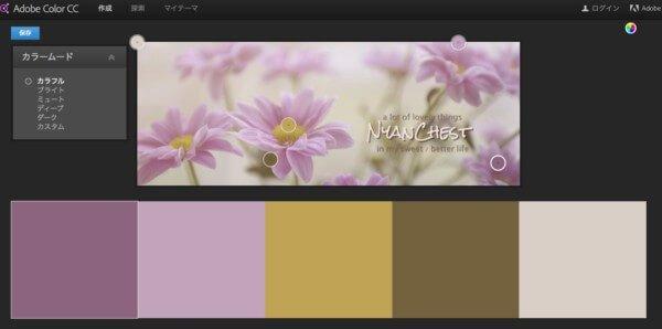 画像から配色