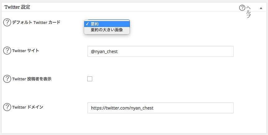 Twitterカード設定4