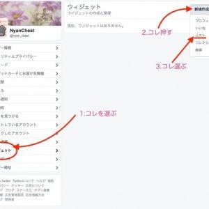 Twitter設定3