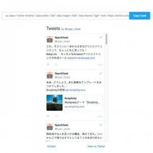 Twitter設定8