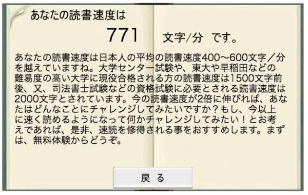 読書測定2