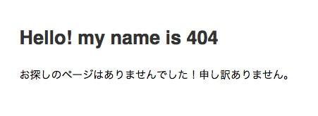 404その2