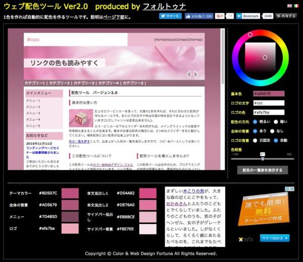 web-haisyoku-site