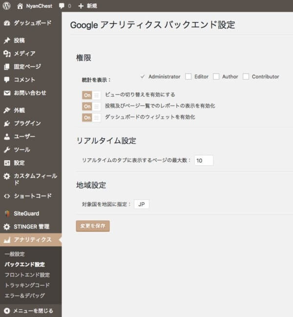 Google Analytics Dashboard for WP 2
