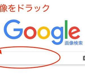 google-gazokensaku