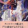 血のごとく赤く―幻想童話集 (ハヤカワ文庫FT) | タニス リー, Tanith Lee, 木村 由利