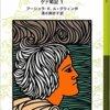 影との戦い―ゲド戦記〈1〉 (岩波少年文庫) | アーシュラ・K. ル=グウィン, ルース・ロ