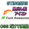 【Font Awesome】h2,h3見出しの頭にアイコンをCSSだけで追加する方法【STINGER5】 |